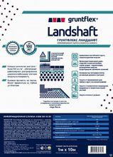 Gruntflex Landshaft (2м*20м, 40м2) профилированная мембрана