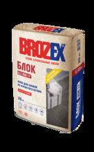 """Клей """"BROZEX БЛОК"""" KSB 17 (25кг)/48 для блоков из ячеистого бетона"""